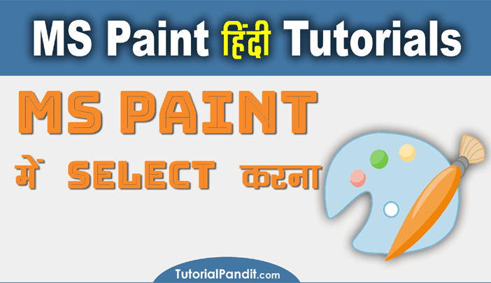 Using Select in MS Paint in Hindi