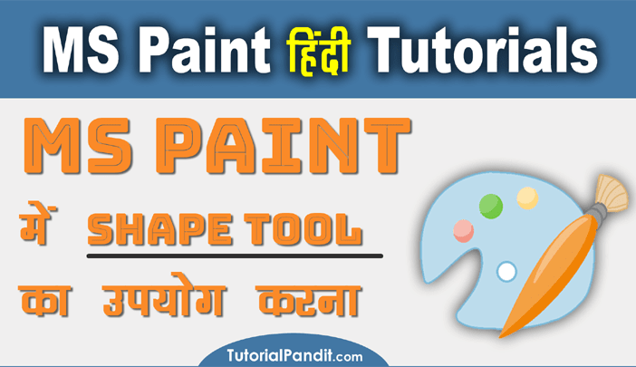 MS Paint me Shape Kaise Banate hai