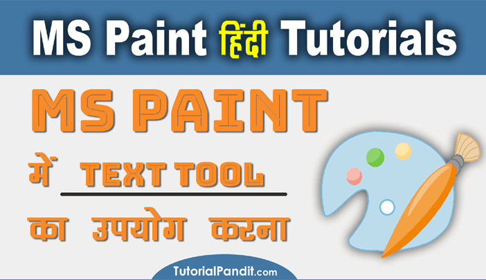 Using Text Tool in MS Paint in Hindi