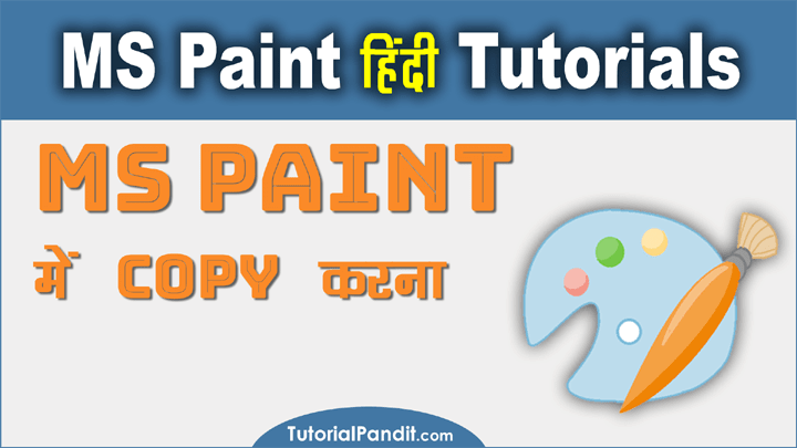 Using Copy in MS Paint in Hindi