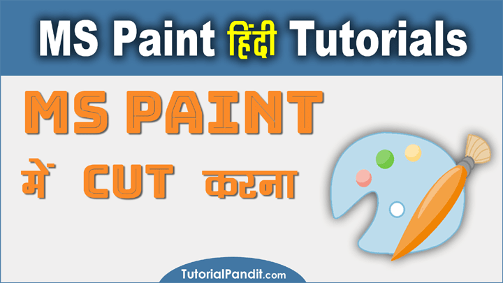 Using Cut in MS Paint in Hindi