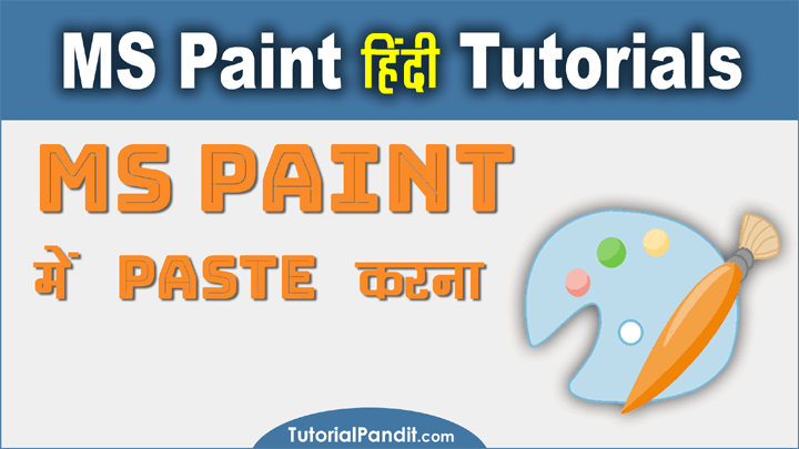 Using Paste in MS Paint in Hindi