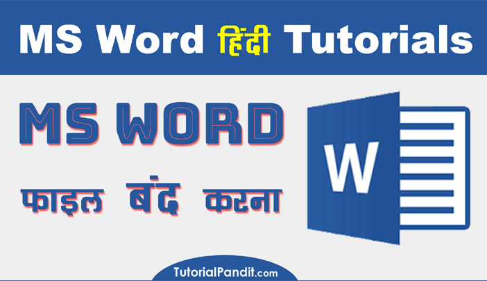 How to Close MS Word Document in Hindi