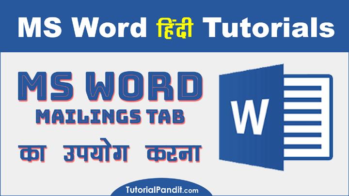 Using MS Word Mailing Tab in Hindi