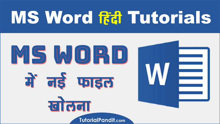 How to Open Blank Document in Word in Hindi