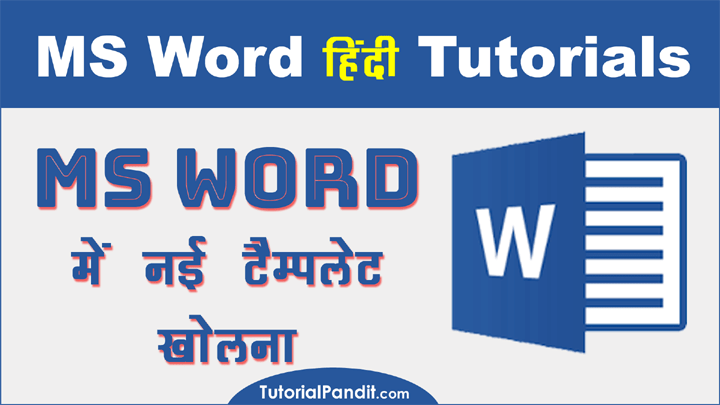 How to Open New Template in Word in Hindi