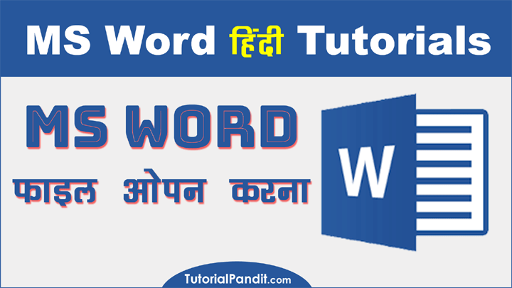 How to Open Save Files in MS Word in Hindi