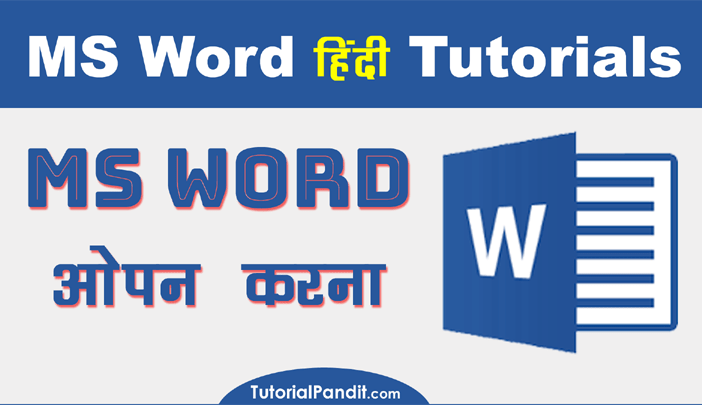 How to Open MS Word in Hindi