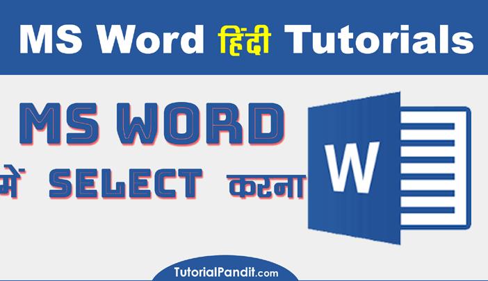 Selecting in MS Word In Hindi