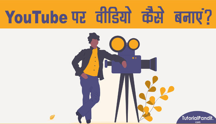 How to Make a YouTube Video in Hindi
