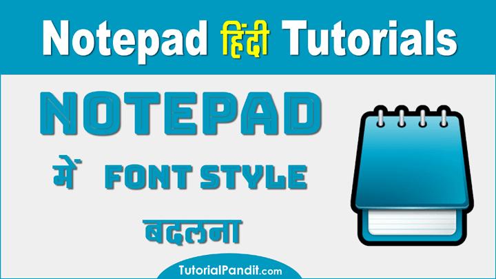 Notepad Me Font Style Kaise Badle