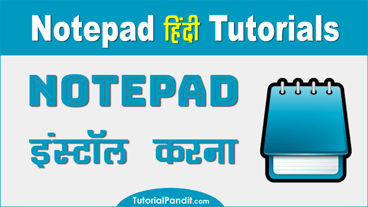 How to Install Notepad in Computer in Hindi