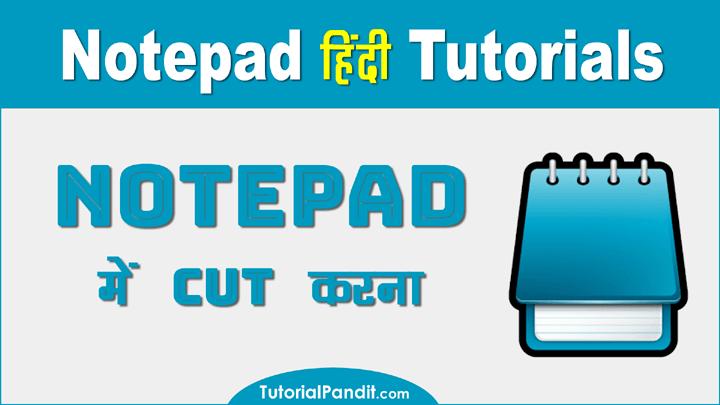 Using Cut in Notepad in Hindi