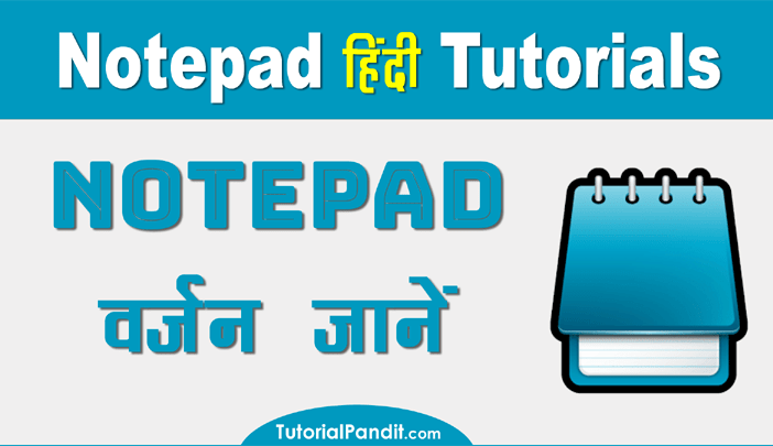 How to Check Notepad Version in Hindi