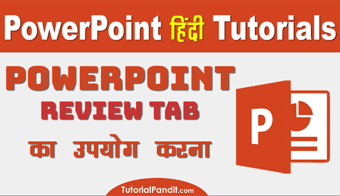 Using Excel Review Tab in Hindi