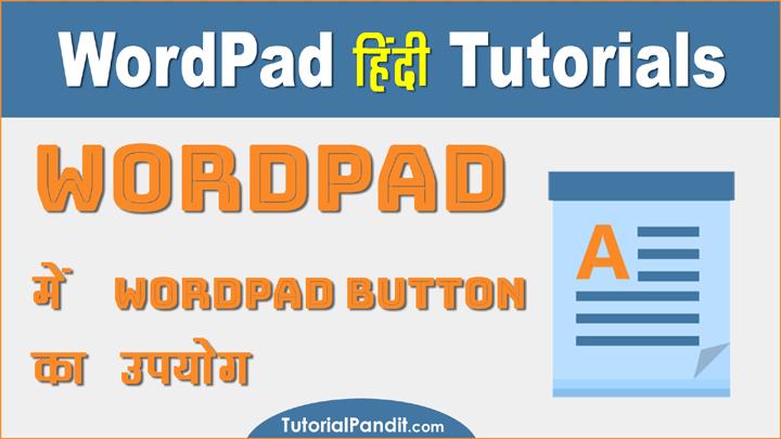 Using WordPad Button in Hindi