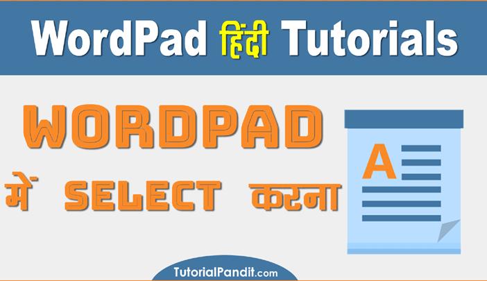 WordPad me Select Kaise Kare