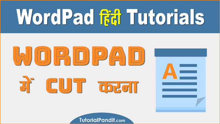 Using Cut in WordPad in Hindi