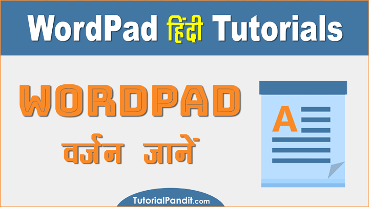 WordPad Current Version Kaise Check Kare